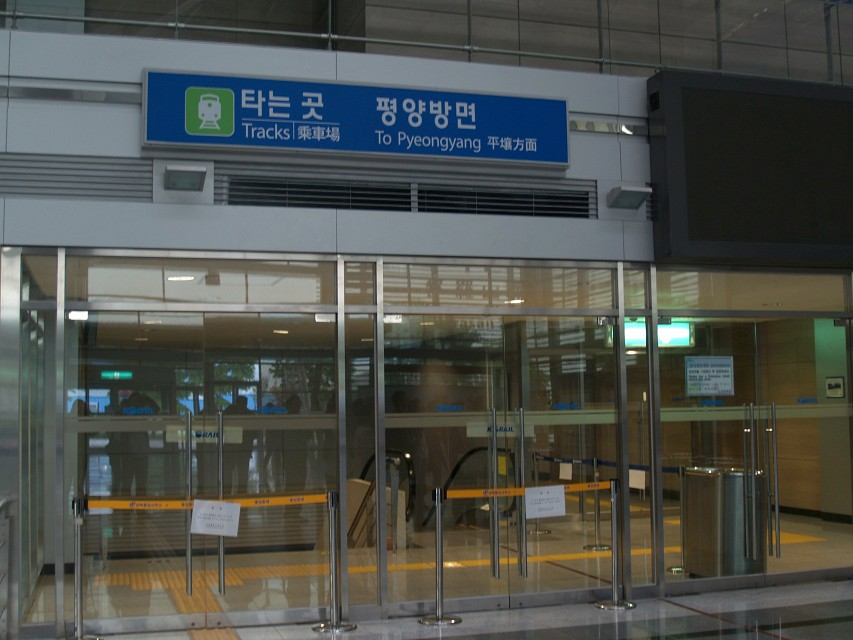 Inside Dorasan Station - Korean Demilitarized Zone