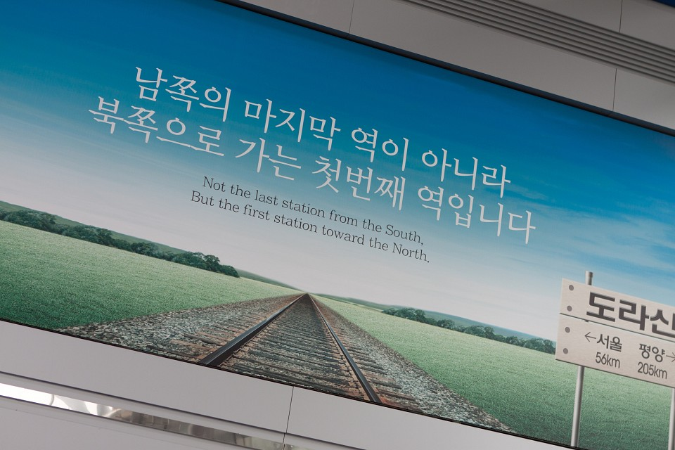 Dorasan Station, Korean Demilitarized Zone, South Korea - Korean Demilitarized Zone