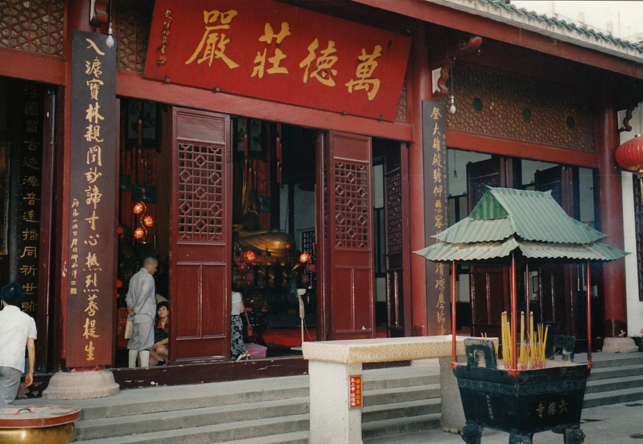 Canton (Guangzhou 广州): Temple des 6 banyans - Temple of the Six Banyan Trees
